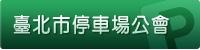 台北市停車場公會